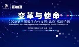 金貔貅·2020第三届银保合作发展(北京)高峰论坛