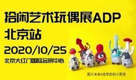 拾闲艺术玩偶展ADP-北京站
