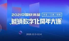 2021中国快消品营销数字化开年大课