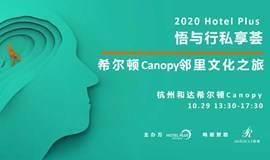 2020 悟与行的设计之旅 杭州希尔顿Canopy站