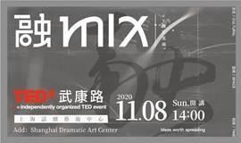 融汇无间 | TEDx武康路2020大会