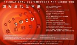 AAE展讯 | 我们的世界-2020国际当代艺术展