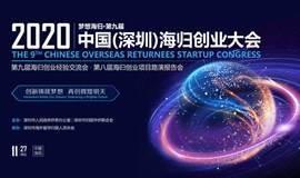 梦想海归·2020第九届中国(深圳)海归创业大会