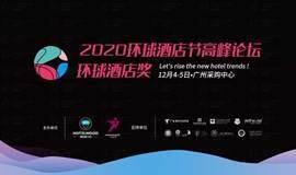 """""""2020环球酒店节高峰论坛""""火爆来袭!"""