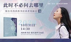 10.31重庆 | 独木舟《此时不必问去哪里》读者见面会(下拉阅读活动详情)