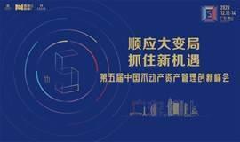 顺应大变局 抓住新机遇-第五届中国不动产资产管理创新峰会