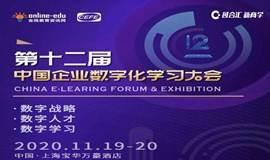数字化学习行业盛会 | 第十二届中国企业数字化学习大会3.0版本重磅发布!