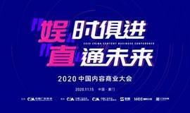 """""""娱""""时俱进""""直""""通未来-2020中国内容商业大会"""