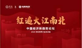 中国经济新趋势论坛暨2020华住世界大会(长沙站)