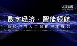 数字经济 · 智能领航——新经济与人工智能应用峰会