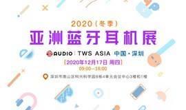 2020(冬季)亚洲蓝牙耳机展