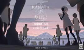 懿小展 | KANATAの梦日记