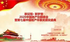 新征程∙ 新梦想 2020中国地产创新峰会 暨第七届中国地产华表奖颁奖盛典
