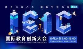 2020年第三届IEIC国际教育创新大会