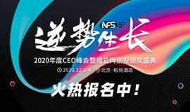 逆势生长-2020年度CEO峰会暨猎云网创投颁奖盛典