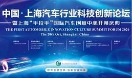 10月20日 中国·上海汽车行业科技创新论坛