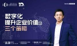 商业管理实践专家倪云华先生   数字化提升企业价值的三个策略