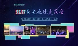 双11脱单之夜:深圳湾公园光夜徒交友会
