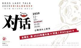 女闯王 · 说 丨 Boss Lady Talk 2020年度大会 #对话 丨Dialogue #