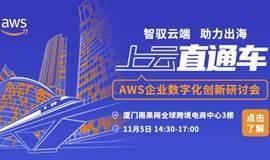 上云直通车厦门站-AWS企业数字化创新研讨会