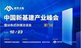 中国新基建产业峰会——暨分布式存储洽谈会(厦门站)