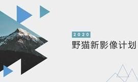 野猫新影像计划第一季主创见面会暨《江湖小生》展映第2场
