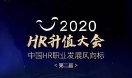 中国HR职业发展风向表会议-《HR升值大会》