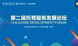 北京师范大学·第二届托育服务发展论坛,火热报名中!