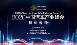 2020中国汽车产业峰会