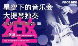 星空下的音乐会:大提琴独奏 | Page One北京坊