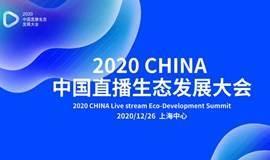 2020中国直播生态发展大会