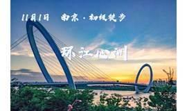 【休闲徒步】11.1环江心洲