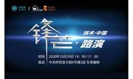 车库咖啡《锋芒·路演》 中国技术交易所专场(医疗健康领域)