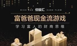 【限时免费活动】伯骏汇-富爸爸现金流游戏 10月周六场次 职业投资人参与