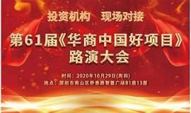 华商集团第61届《中国好项目路演》10月29日开启
