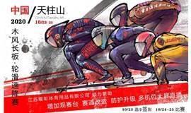 2020中国天柱山长板轮滑速降赛