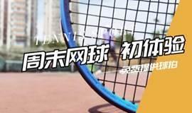 【国庆节网球活动】网球体验营--免费提供网球拍、小白初体验