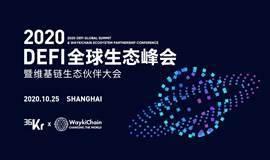 2020 DeFi全球生态峰会暨维基链生态伙伴大会