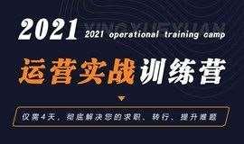 2021 运营实战训练营
