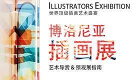 【晨暮线书店】上海童书展导览+攻略