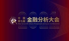 《2021中国第七届金融分析大会·预见2021》
