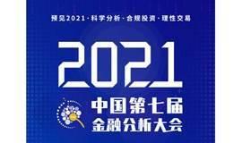 2021中国第七届金融分析大会