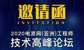 2020电源网(亚洲)工程师技术高峰论坛—深圳站