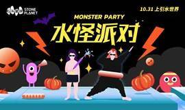 【万圣】魔都20000㎡室内泳池电音派对 免费恐怖变妆 狂欢到黎明!10.31 周六晚