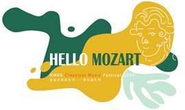 2020.11.07 | 音皇古典音乐节 · 遇见莫扎特