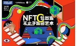 "NFT""C位""出道 不止于加密艺术"