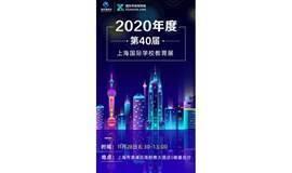 2020上海国际学校教育展