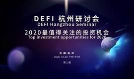 DEFI杭州研讨会(第三期)——2020最值得关注的投资机会