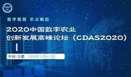 2020中国数字农业创新发展高峰论坛
