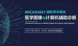 MICAD2021 医学图像与计算机辅助诊断学术峰会